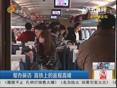 【独家】帮办探访 高铁上的返程高峰