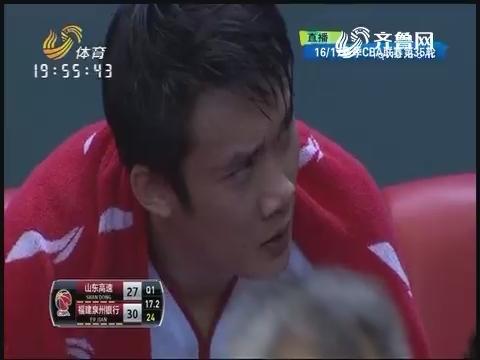 16/17赛季CBA联赛第34轮 山东高速VS福建泉州银行:第1节