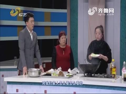 百姓厨神:邓美超母女自制野鸭和猪皮冻成功晋级