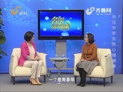 20170212《名医话健康》:关注中年女性心理健康