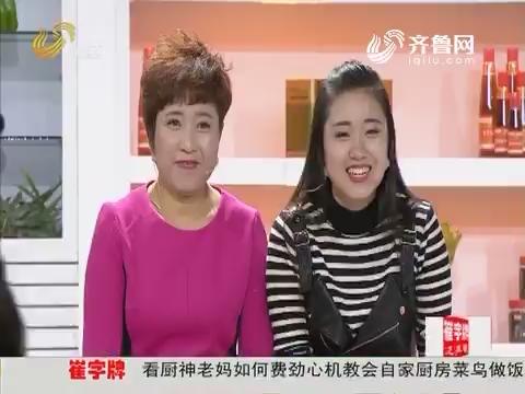 20170212《老妈快帮助》:公主天使组合夺得本期冠军