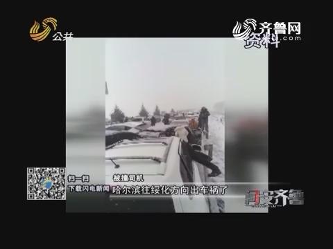 20170212《问安齐鲁》:春节安全总体稳定 较大事故十年最少
