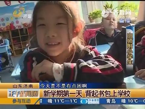 【第一眼】济南:新学期第一天 背起书包上学校