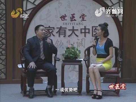 20170213《世医堂家有大中医》:调理体质来防癌
