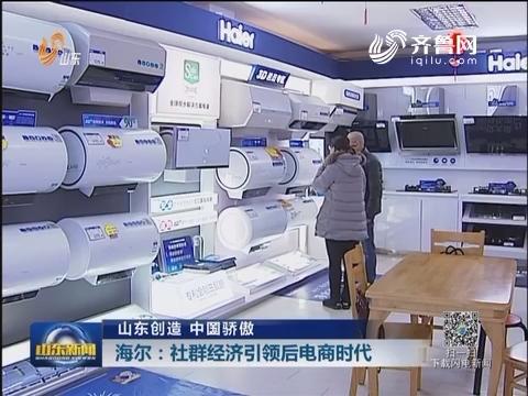【山东创造 中国骄傲】海尔:社群经济引领后电商时代