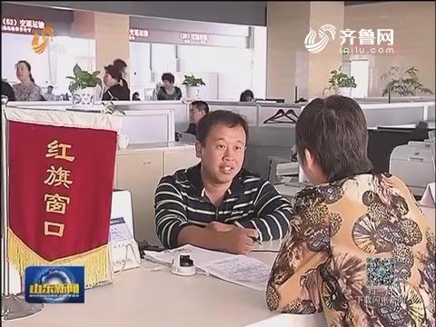 夯实社会信用体系 打造诚信潍坊品牌