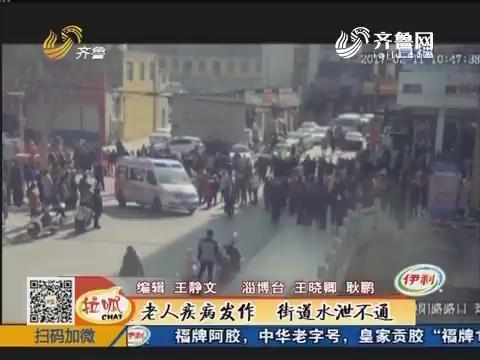 淄博:老人疾病发作 街道水泄不通