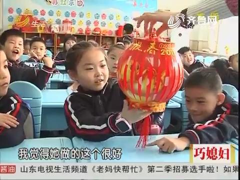 济南:开学第一天 提着灯笼来上课