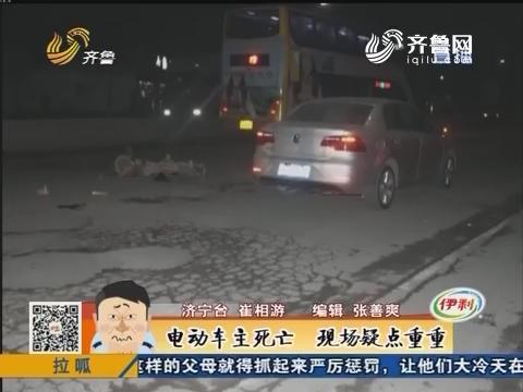 济宁:电动车主死亡 现场疑点重重