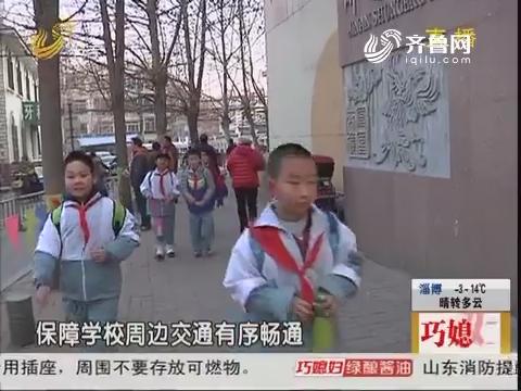 """济南:开学第一天 """"走着去上学"""""""