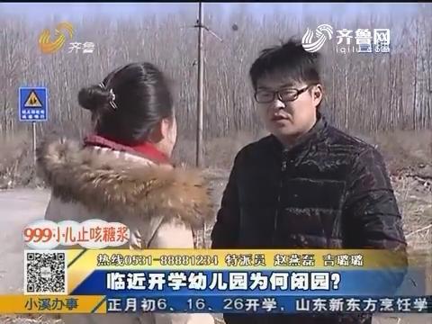 淄博:临近开学幼儿园为何闭园?
