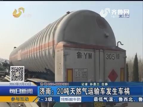 济南:20吨天然气运输车发生车祸