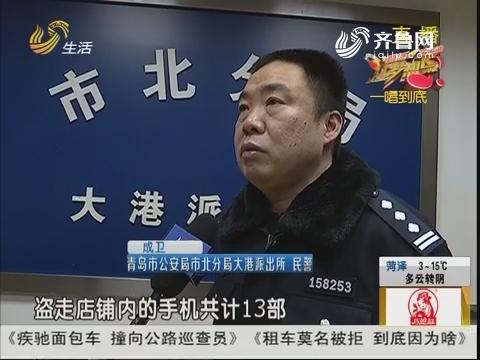 """青岛:砸玻璃 """"富二代""""狂盗13部手机"""
