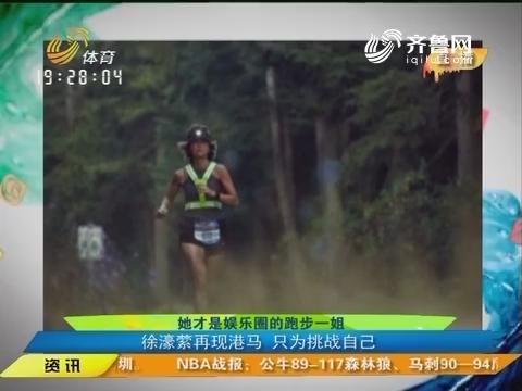 闪电速递:她才是娱乐圈的跑步一姐 徐濠萦再现港马 只为挑战自己