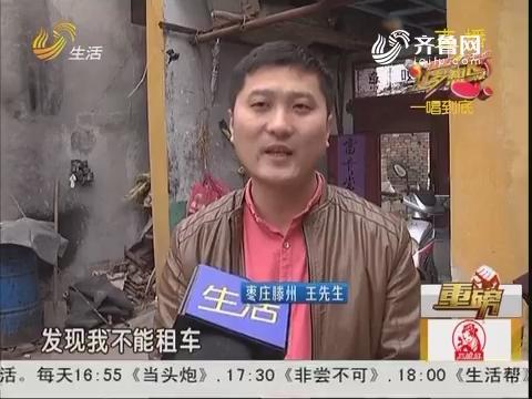 【重磅】枣庄:租车莫名被拒 到底因为啥?