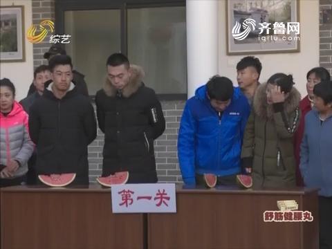 当红不让:背手吃西瓜游戏环节 选手为何叫苦不迭
