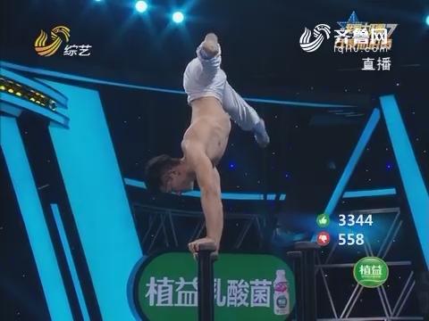 我是大明星:李振宇表演高难度杂技《钢之林》完美表演博得满堂喝彩
