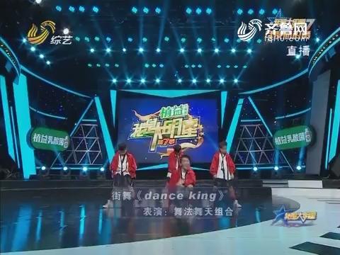 我是大明星:舞法舞天组合表演酷炫街舞《dance king》