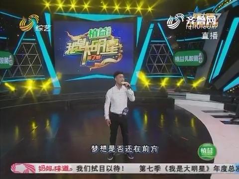 我是大明星:杨正超为爱演唱《男人再累也值得》唱出男人的细腻情感