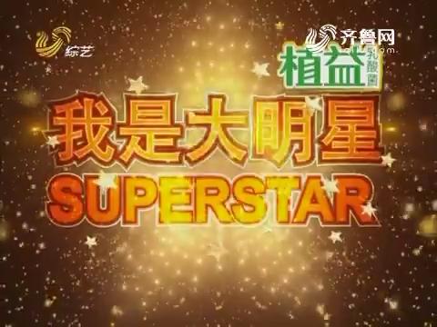 20170213《我是大明星》:残疾人李国华为梦想高歌 演唱韩磊经典歌曲《在此刻》