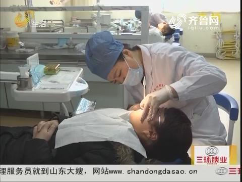 """潍坊:假期大餐""""累倒""""牙齿 牙疾找上门"""