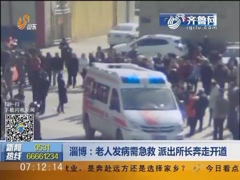 淄博:老人发病需急救 派出所长奔走开道
