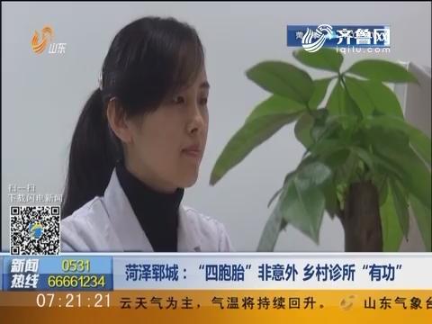 """菏泽郓城:""""四胞胎""""非意外 乡村诊所""""有功"""""""