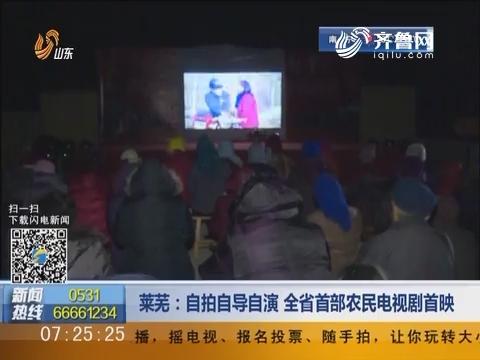 莱芜:自拍自导自演 山东省首部农民电视剧首映