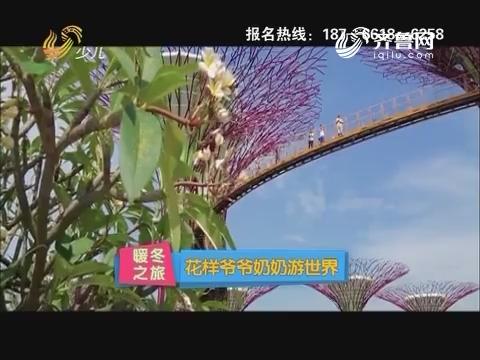"""20170214《幸福99》:""""暖冬之旅""""花样爷爷奶奶游世界"""