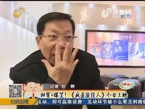 济南:甜蜜+爆笑!《疯岳撬佳人》2月14日上映