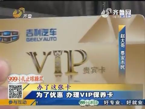 泰安:为了优惠办理VIP保养卡 老板跑路卡不能用了?