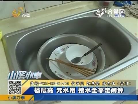 济南:楼层高无水用 接水全靠定闹钟