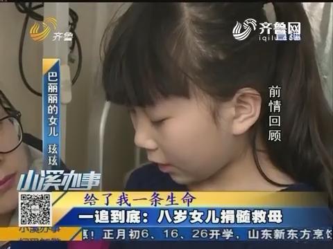 【一追到底】寿光:八岁女儿捐髓救母