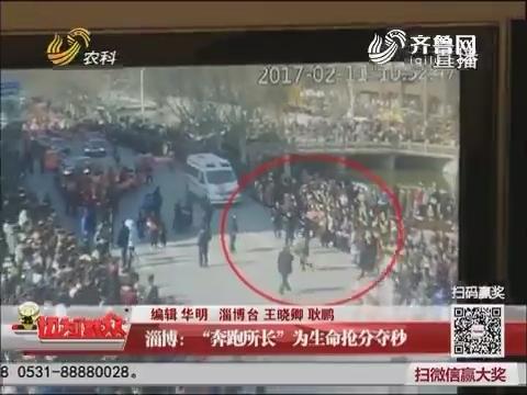 """淄博:""""奔跑所长""""为生命抢分夺秒"""