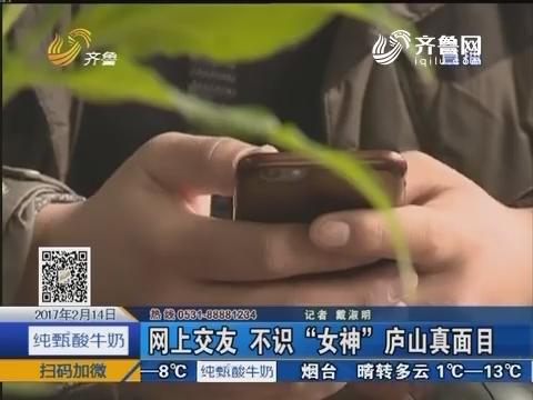 """日照:网上交友 不识""""女神""""庐山真面目"""