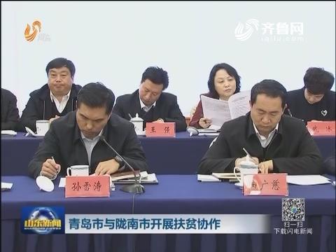 青岛市与陇南市开展扶贫协作