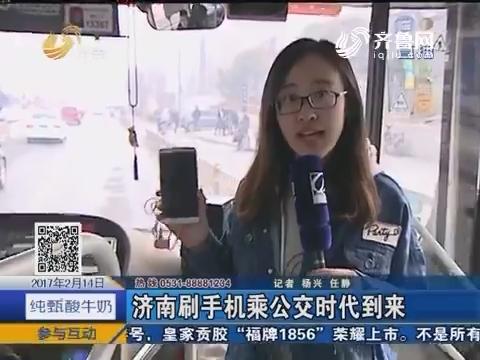 济南刷手机乘公交时代到来