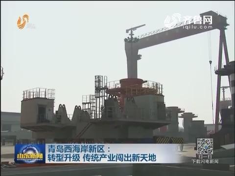 青岛西海岸新区:转型升级 传统产业闯出新天地