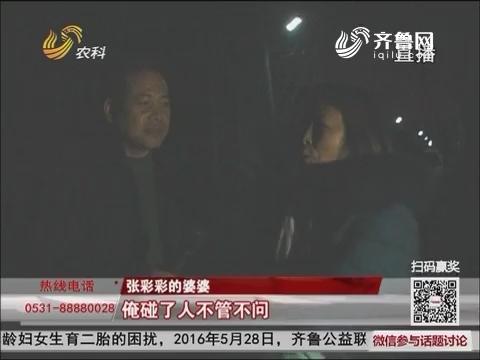 【和气生财】兰陵:老汉被撞 夜闹村民家要赔偿