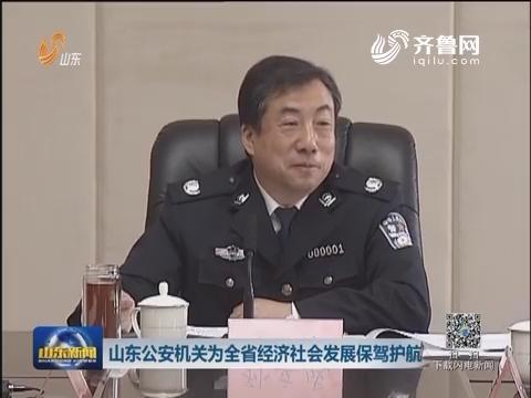 山东公安机关为山东省经济社会发展保驾护航