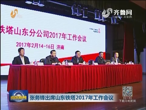 张务锋出席山东铁塔2017年工作会议