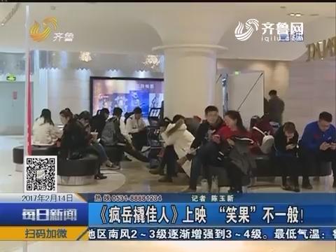 """济南:《疯岳撬佳人》上映 """"笑果""""不一般!"""