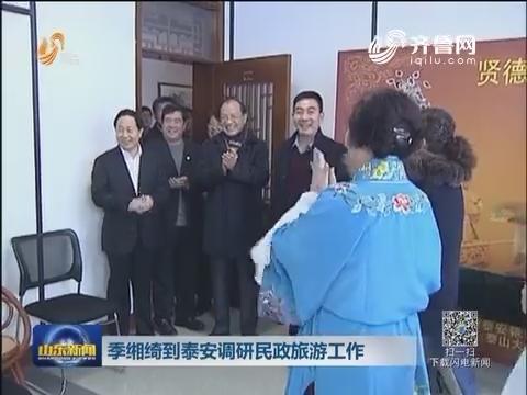 季缃绮到泰安调研民政旅游工作