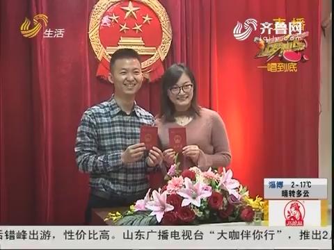 济南:情人节扎堆领证 我们结婚啦