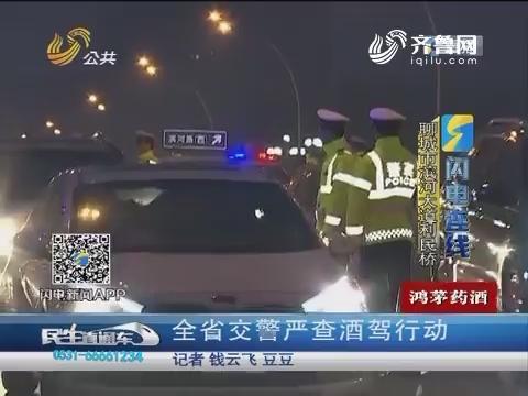 【闪电连线】聊城:山东省交警严查酒驾行动