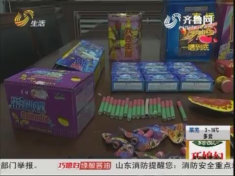 淄博:乘火车 包里查出上百件烟花!