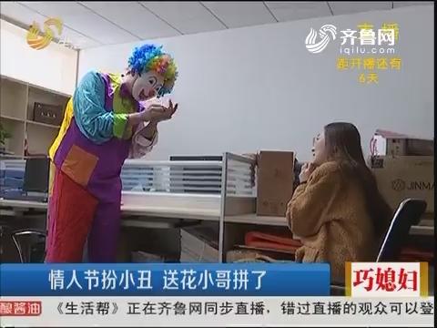 潍坊:情人节扮小丑 送花小哥拼了