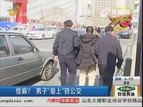 """青岛:怪癖?男子""""爱上""""挤公交"""