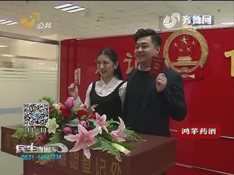 烟台:情人节 婚姻登记处爆满