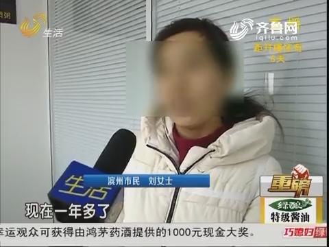 【重磅】滨州:合同期满 为啥不退押金?